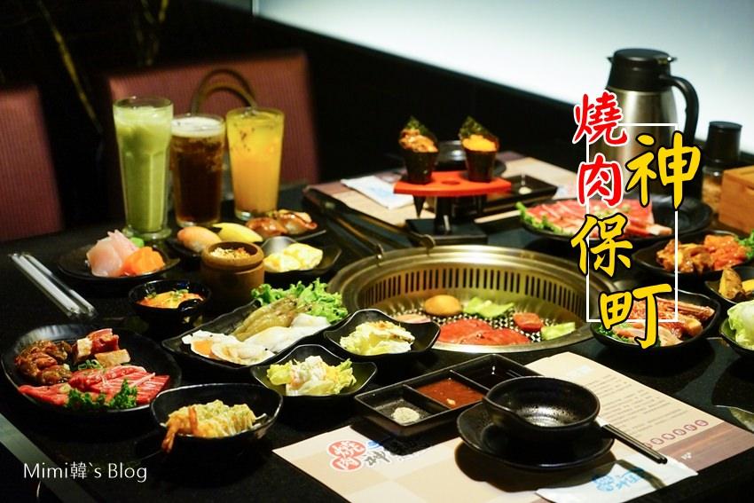 【台南美食】燒肉神保町:台南日式燒肉吃到飽,平日午餐499,盡情享受大口吃肉的快感