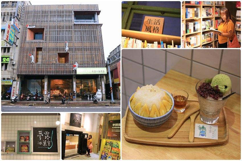 【嘉義景點】承億慢讀小鎮:承億文旅力作,閱讀美食1+1>2,誰說書店就只能是書店?