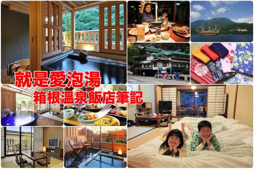 【箱根溫泉飯店筆記】箱根住宿推薦:從平價到高級,詳細飯店位置地圖&交通分享