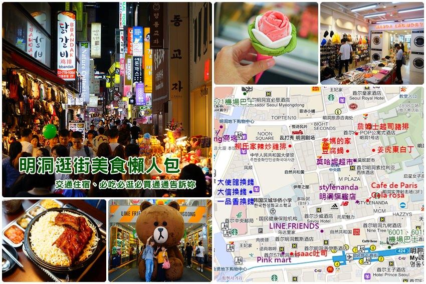 【明洞購物地圖】韓國必買、明洞美食推薦、換錢住宿攻略懶人包,看完就出發