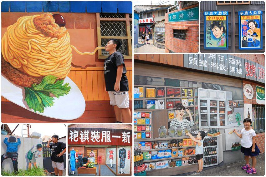 【台中景點】台中沙鹿美仁里彩繪村:全台唯一,跟著復古彩繪走進老台灣的故事中