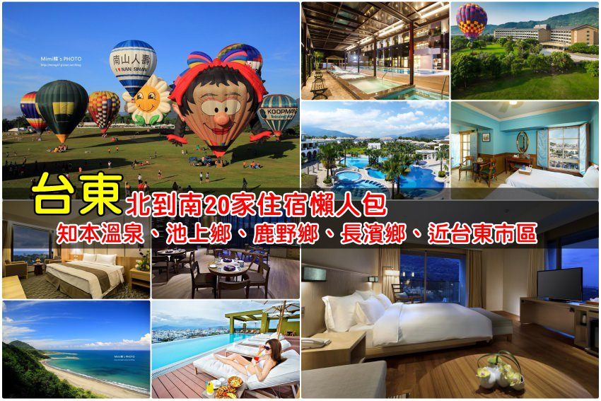 台東住宿推薦|20家台東市區、知本溫泉、鹿野超熱門飯店清單,玩台東就住這裏!