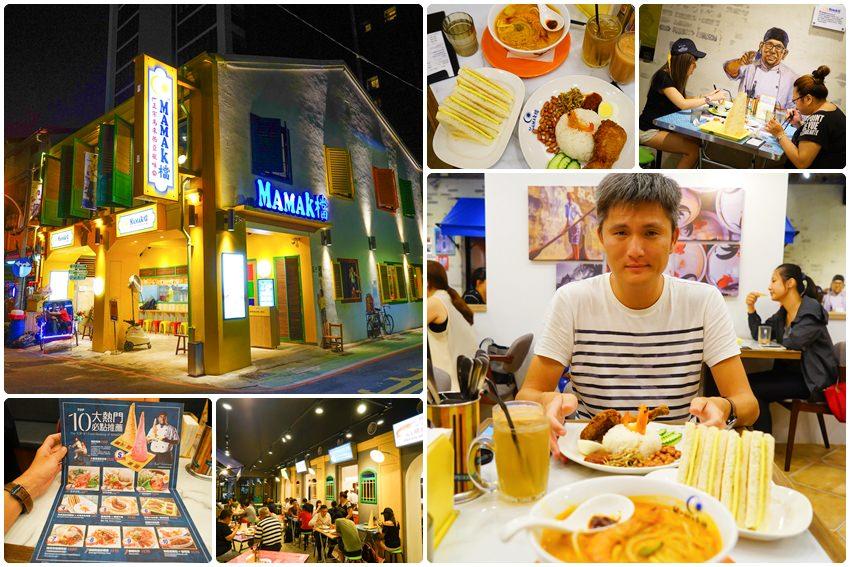 【台中美食】MAMAK檔 星馬料理:勤美綠園道IG新亮點,熱鬧繽紛馬來西亞大排檔吃美食打卡去