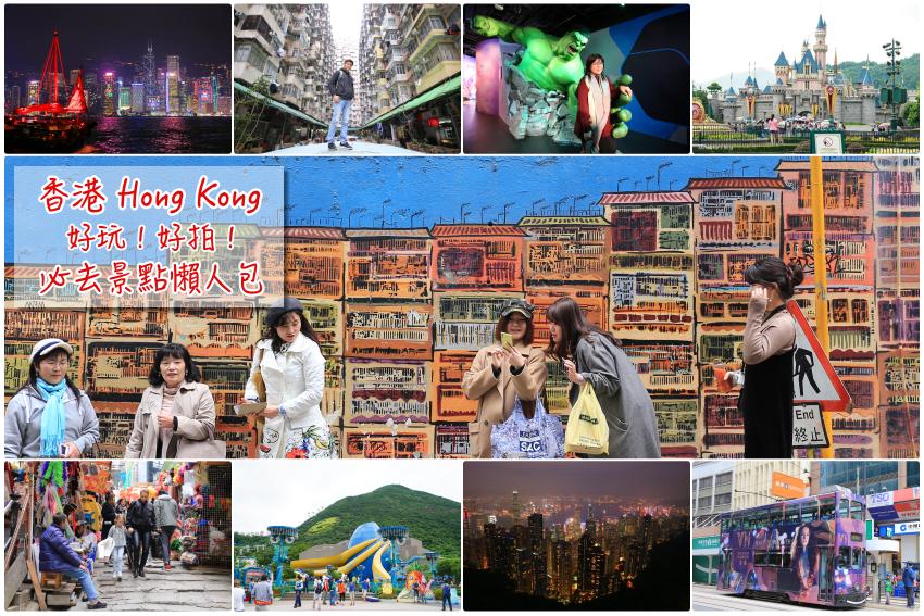 【香港自由行】2019香港旅遊這樣玩:熱門香港景點美食、行程規劃、便宜機票攻略