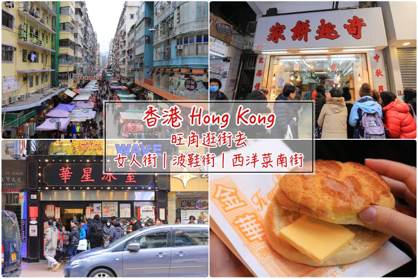 【香港旺角景點】女人街、花園街、西洋菜南街好吃必逛路段分享