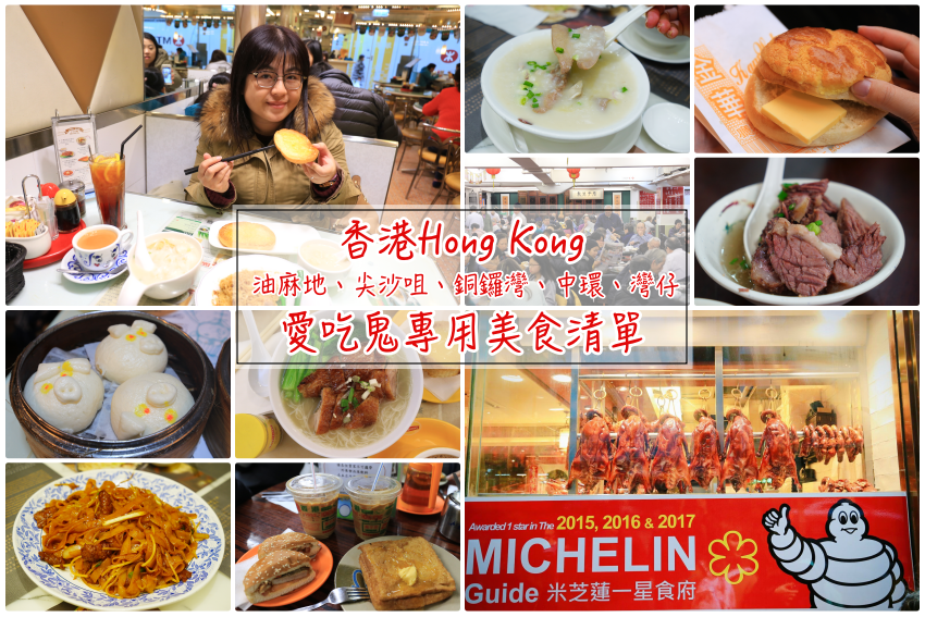 【香港美食】帶滿三個胃!40家香港必吃美食推薦(含米其林),搭著地鐵用力吃