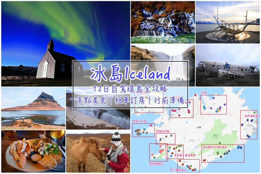 【冰島自由行】冰島12天自駕旅遊全攻略:推薦景點/美食/行前準備/預算,出發玩冰島!