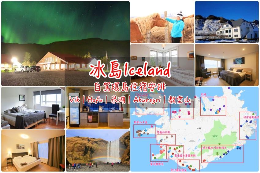 【冰島住宿推薦】30家熱門冰島旅店、青年旅館不踩雷,詳盡地圖分區,照著訂就對了