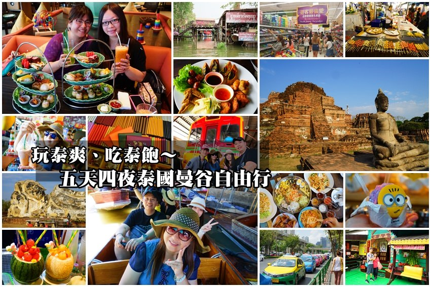 【曼谷自由行】2019泰國曼谷5天旅遊行程推薦+預算分享。過泰爽、吃泰飽旅行團GO~