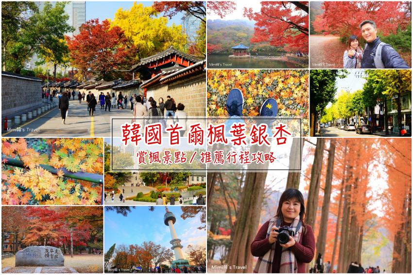 【韓國首爾賞楓】11個首爾楓葉、銀杏景點&2019最新楓葉時間預測情報(持續更新中)