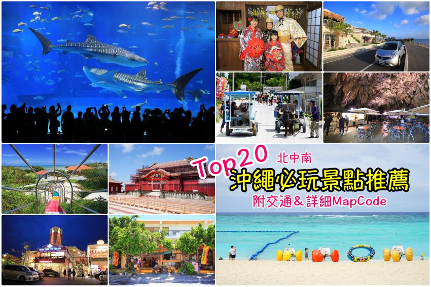 【沖繩景點推薦】熱門沖繩自由行景點攻略&超強MapCode彙整,沖繩從北到南玩透透
