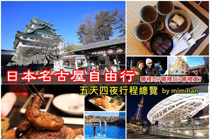 【名古屋】五天四夜名古屋自由行:必吃必買、交通資訊、行程建議,買張機票出發吧