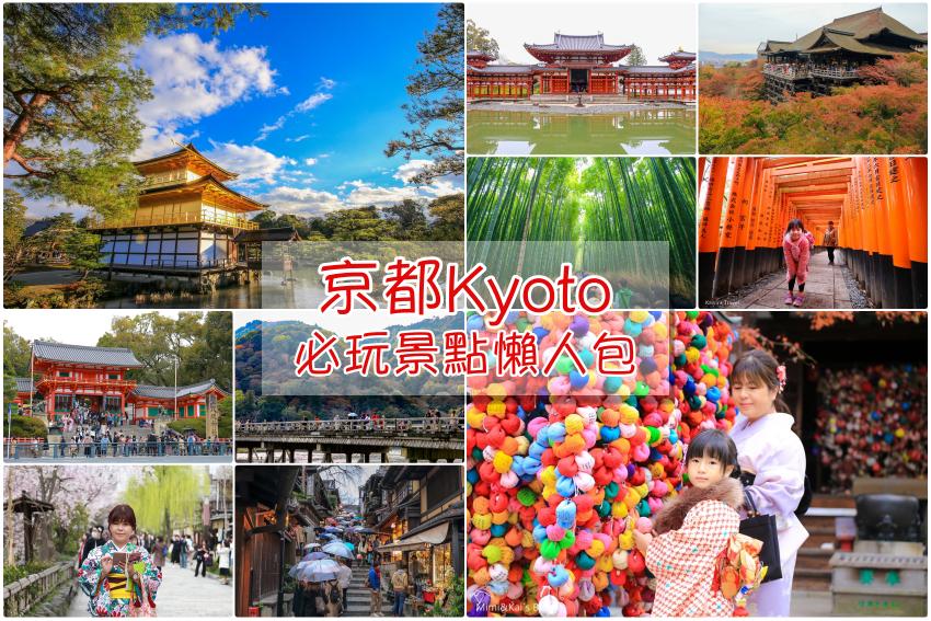 【京都景點推薦】京都去哪玩?15個京都自由行必遊景點,錯過會後悔!