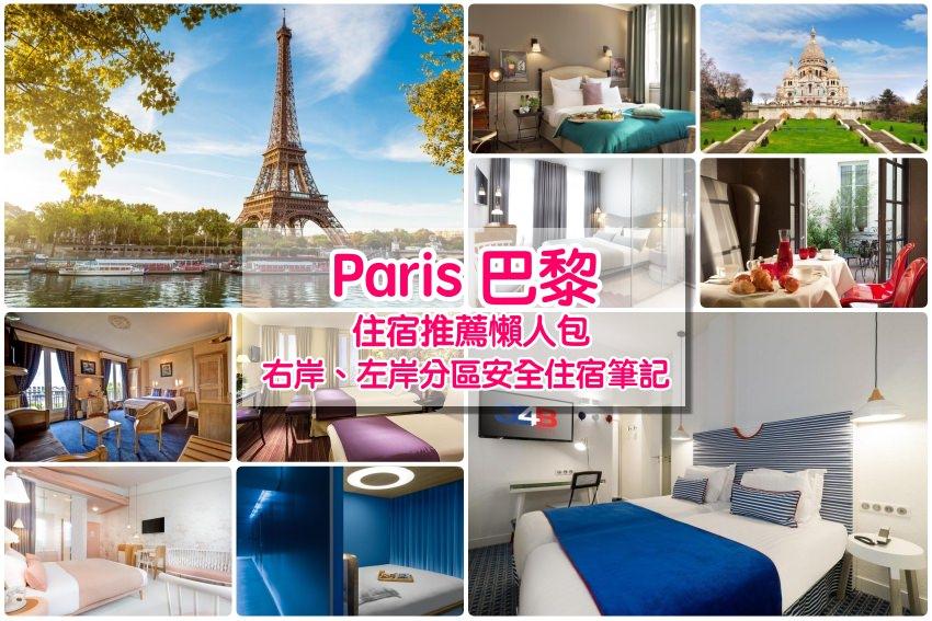 【巴黎住宿怎麼選?】超人氣18家巴黎飯店推薦,找巴黎安全住宿小撇步&便宜方便地點攻略