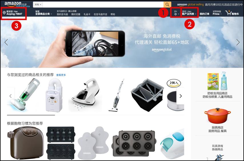 【Amazon日本】亞馬遜台灣直送購物教學:Amazon jp 台灣運費、關稅、配送全攻略