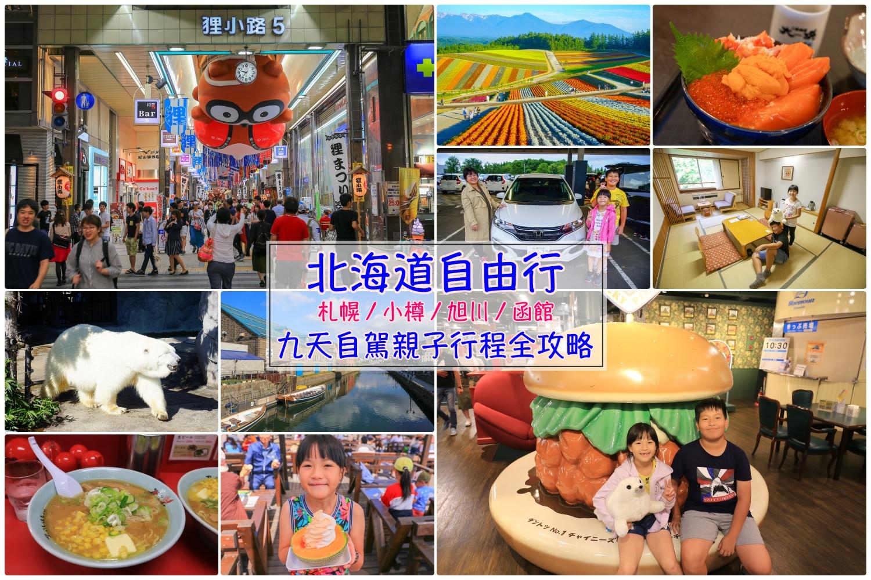 【北海道自由行全攻略】北海道自駕親子旅遊:2020景點行程規劃&住宿機票預算,札幌小樽旭川函館這樣玩