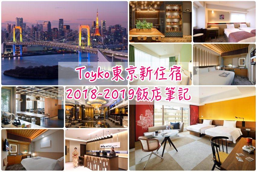 【東京新住宿】2019~18東京新飯店筆記!東京日本橋、銀座、淺草、澀谷、新宿