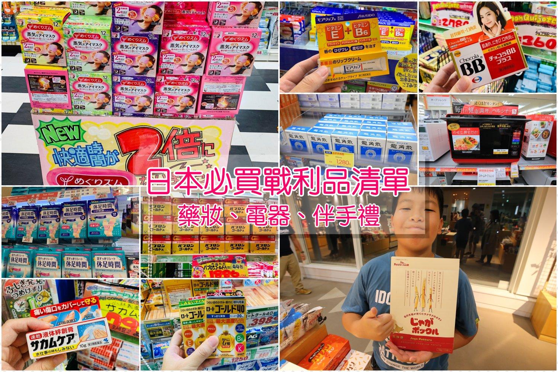 日本必買&2019日本藥妝電器戰利品必買推薦清單,附日本藥妝優惠券整理,用過喜歡才收錄。