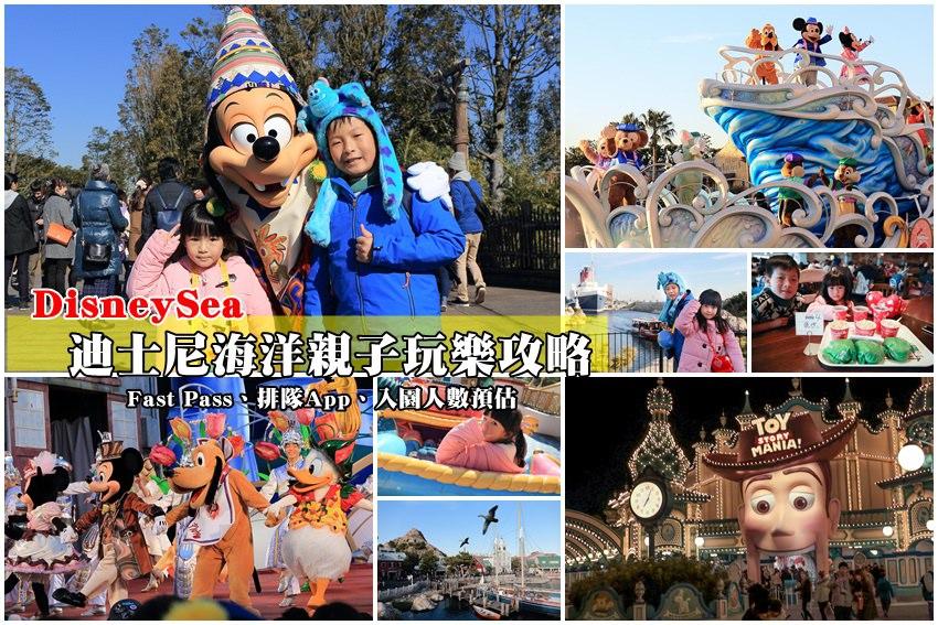 【東京迪士尼海洋】必看!DisneySea 迪士尼海洋攻略:重要FP設施不錯過,要陪達菲吃飯,玩樂過程全紀錄