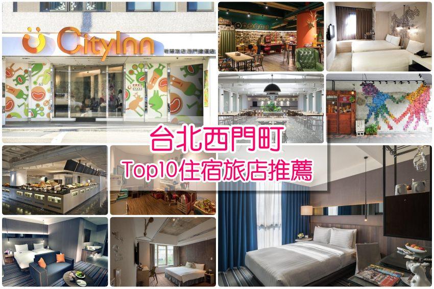 【西門町住宿】10家台北西門町飯店旅館推薦:便宜近捷運,逛街購物吃美食首選