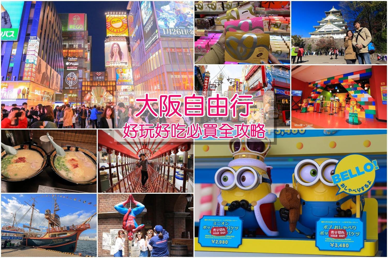 【大阪自由行】2019大阪旅遊規劃重點攻略:大阪景點美食推薦&一日遊玩樂路線大公開