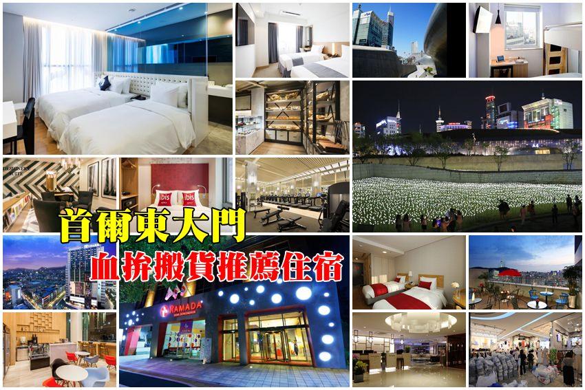【東大門住宿推薦】首爾10間超人氣東大門飯店清單:來血拚就住這,便宜高CP購物方便