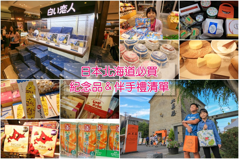 北海道必買&2019北海道最夯伴手禮、藥妝電器必買清單,北海道購物地點彙整!