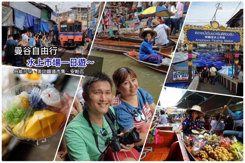 【泰國水上市場】曼谷出發!熱門兩大水上市場&鐵路市集一日遊。丹能莎朵、安帕瓦水上市場、美功鐵道市集這樣玩~