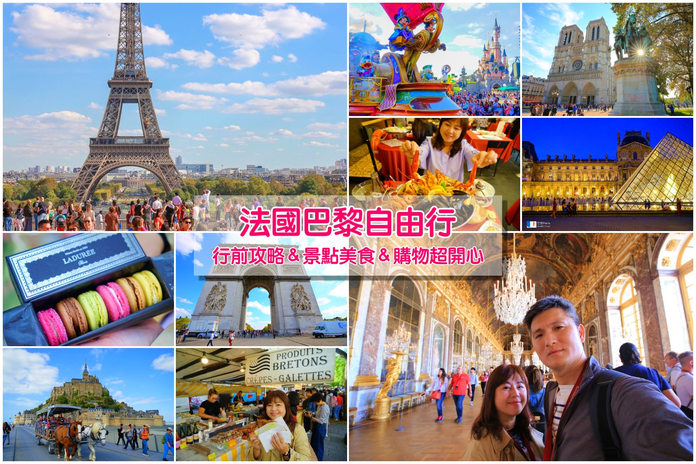 【巴黎自由行】2019法國巴黎旅遊規劃自助全攻略,必玩景點&美食購物玩巴黎一篇搞定