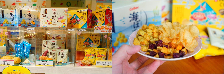 沖繩必買:Calbee 沖繩限定薯餅、洋芋片
