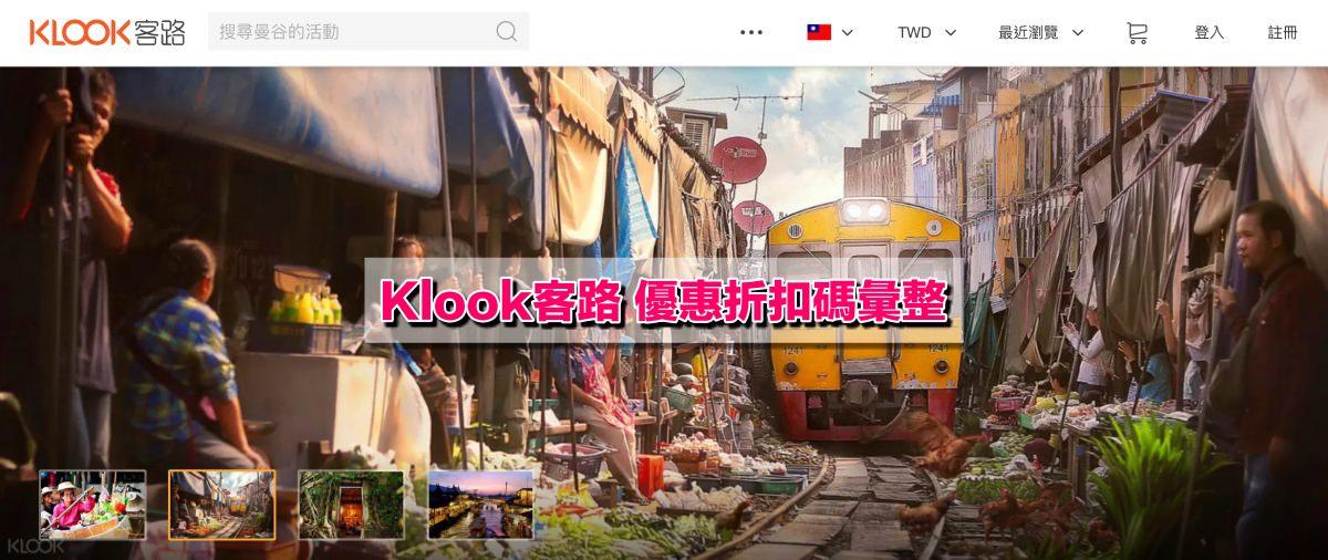 【KLOOK客路折扣優惠碼!這樣最省錢】2019 Klook Coupon&日韓港澳熱門行程攻略