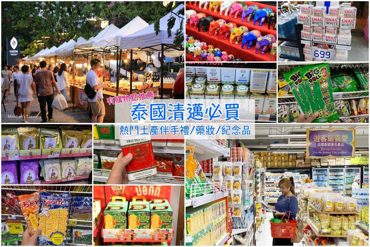 【清邁必買攻略】泰國清邁人氣藥妝保養品、土產紀念品攻略&加碼熱門購物地點推薦
