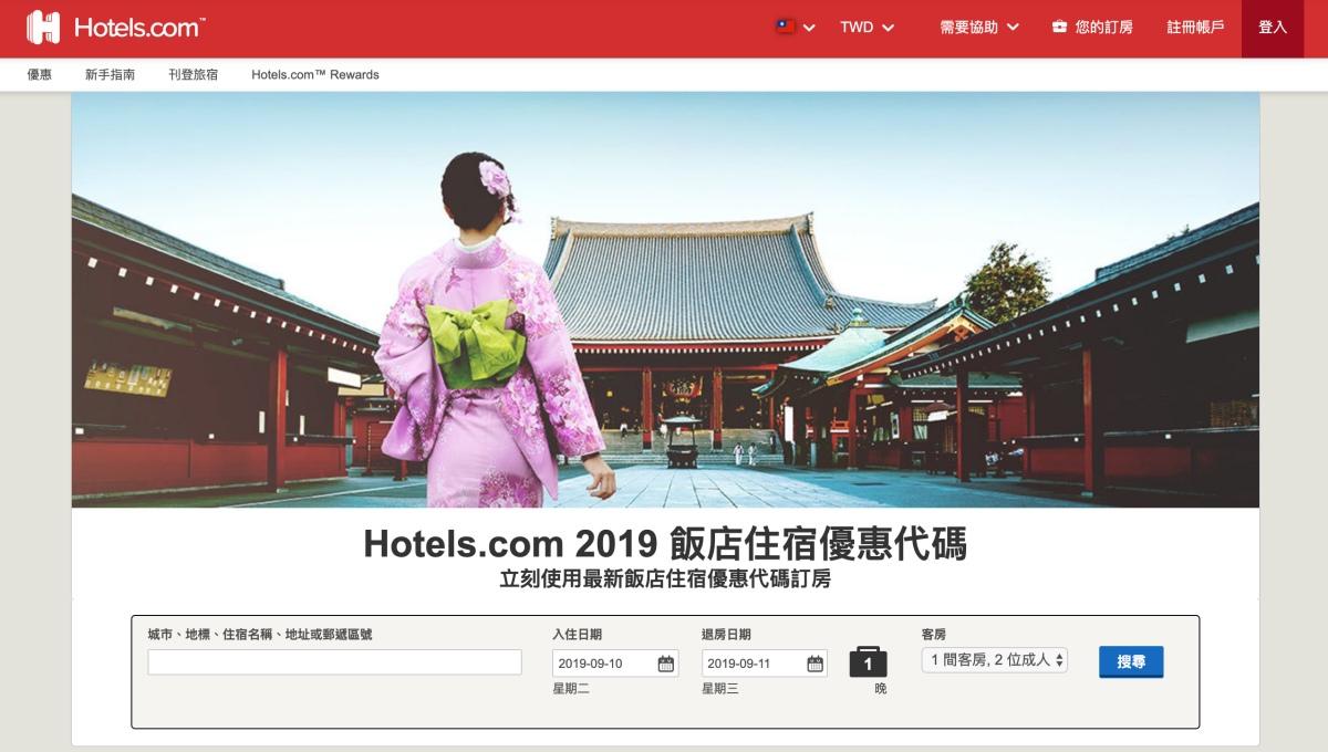 【Hotels.com優惠攻略】2019最新Hotels.com折扣碼&優惠活動彙整,這樣訂房更省錢