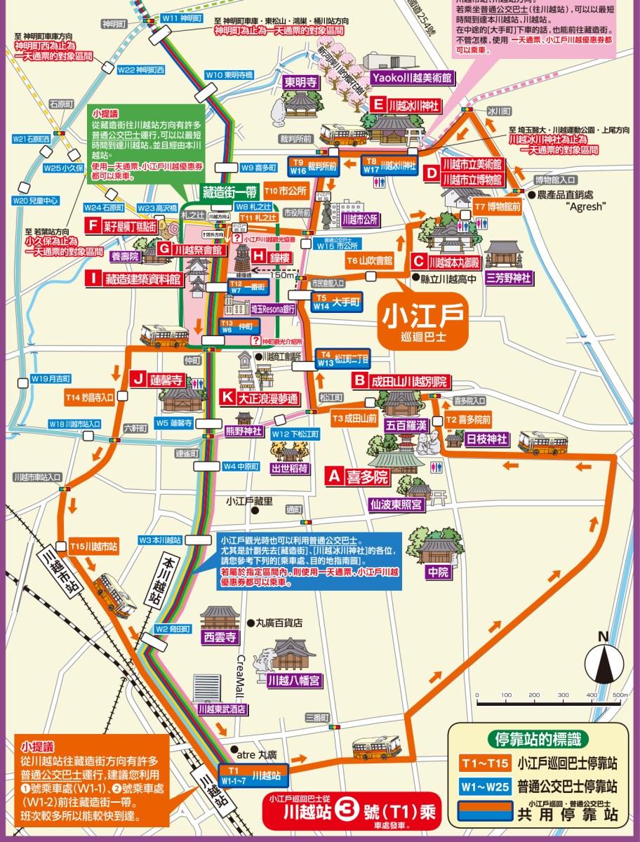 川越旅遊地圖