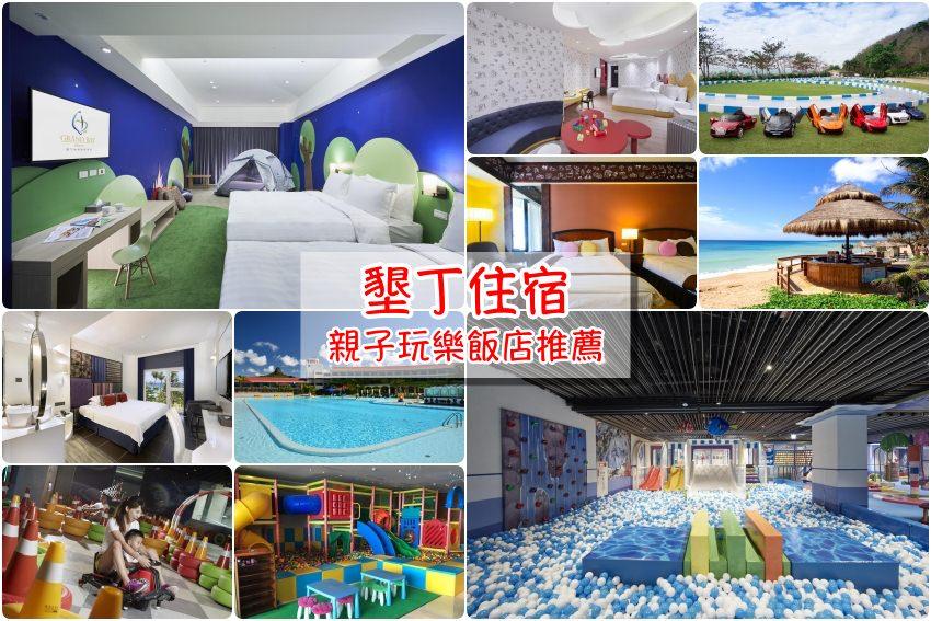 【墾丁親子飯店推薦】6家有兒童遊戲區戲水池的墾丁住宿飯店,帶孩子玩墾丁就住這!
