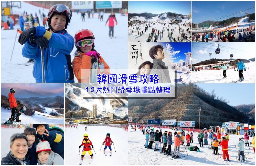 【韓國滑雪】首爾出發!10大韓國滑雪場適合對象、場地特色、新手老手選擇重點整理