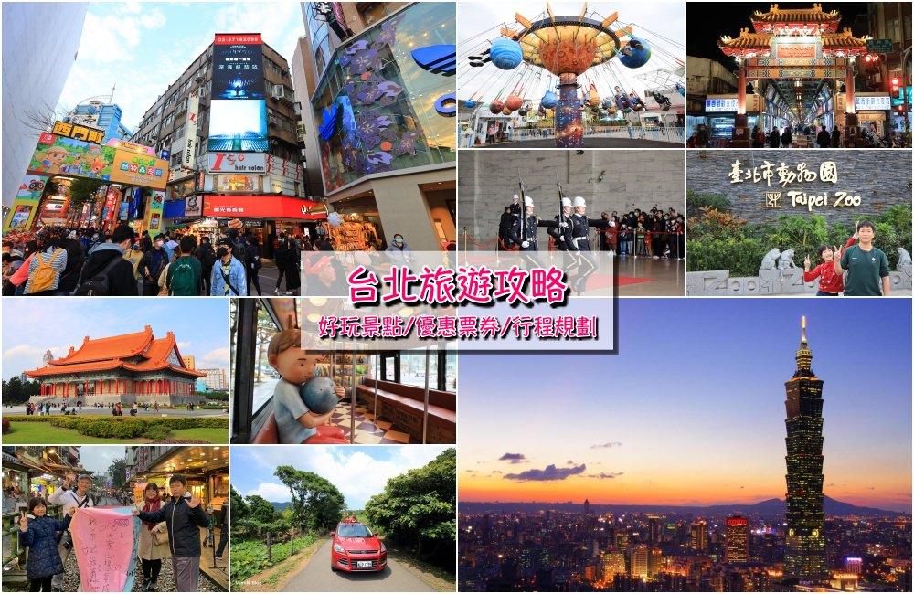 【台北景點】2020台北怎麼玩?台北捷運景點好玩大集合&台北旅遊熱門好去處推薦