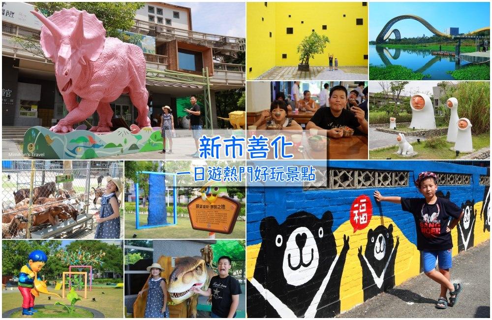 台南|新市.善化景點:新市善化一日遊路線規劃,10個親子景點假日熱門玩樂推薦