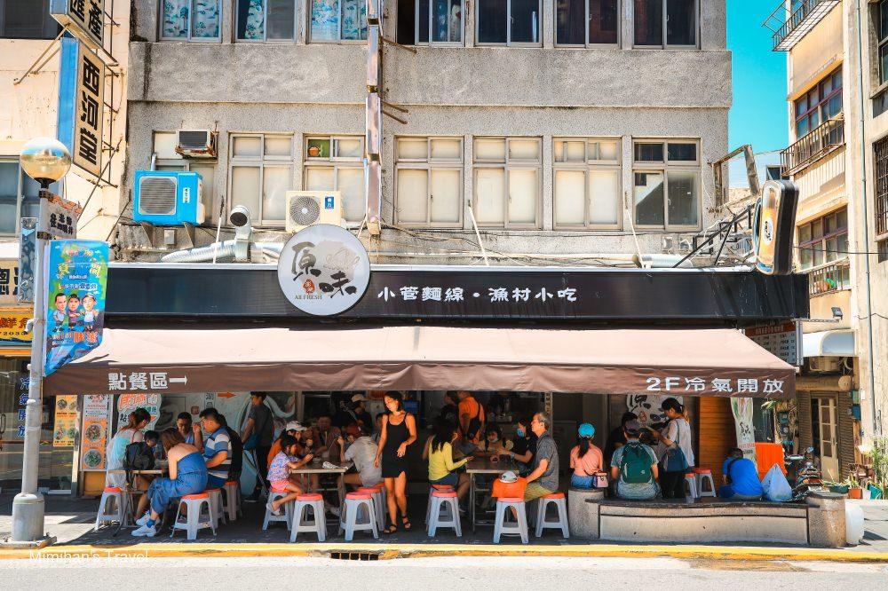 澎湖原味漁村小吃