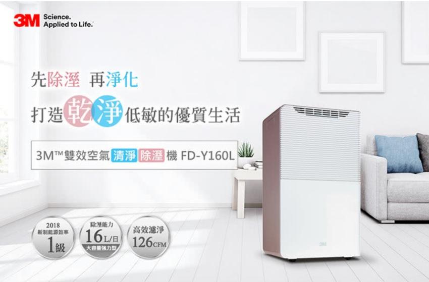 3M空氣除濕清淨機 FD-Y160L