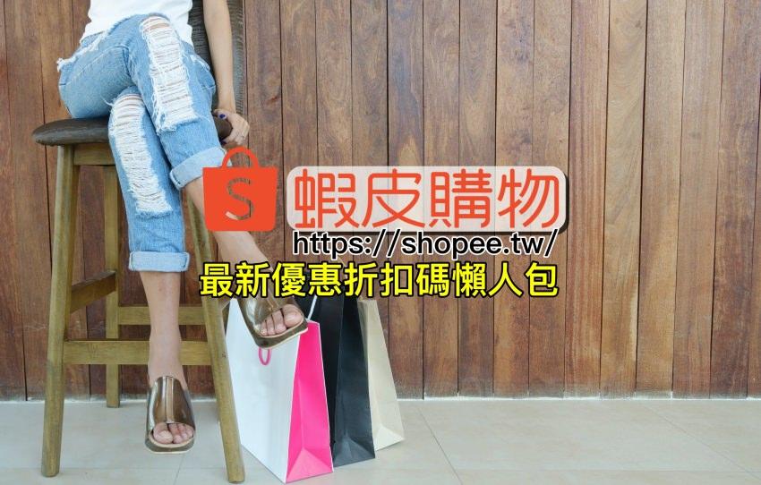 【蝦皮折扣碼】2021蝦皮購物1月優惠折價券,蝦皮運費/退貨/客服/海外直送懶人包
