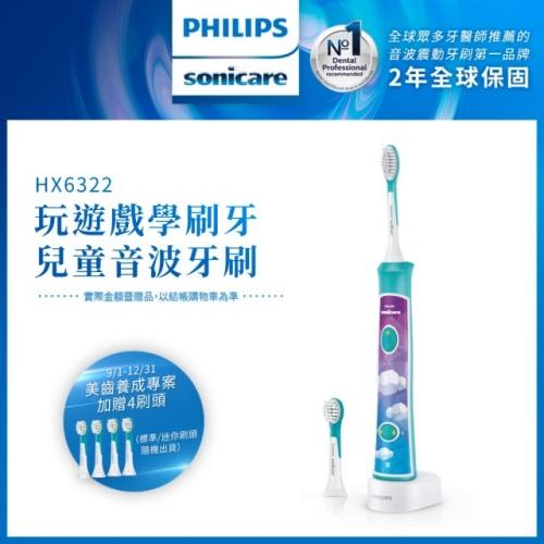 飛利浦兒童電動牙刷(HX6322)