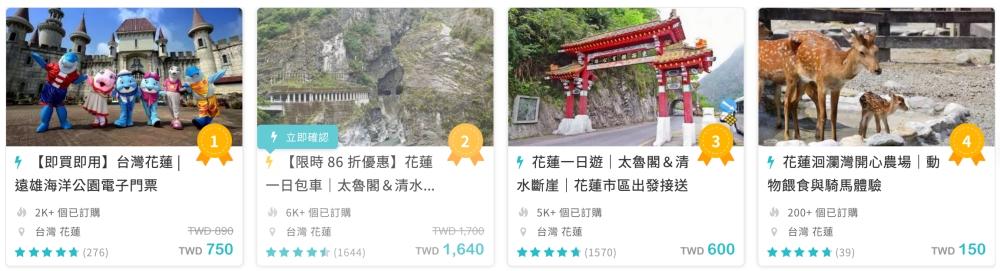 Top10花蓮旅遊熱門票券
