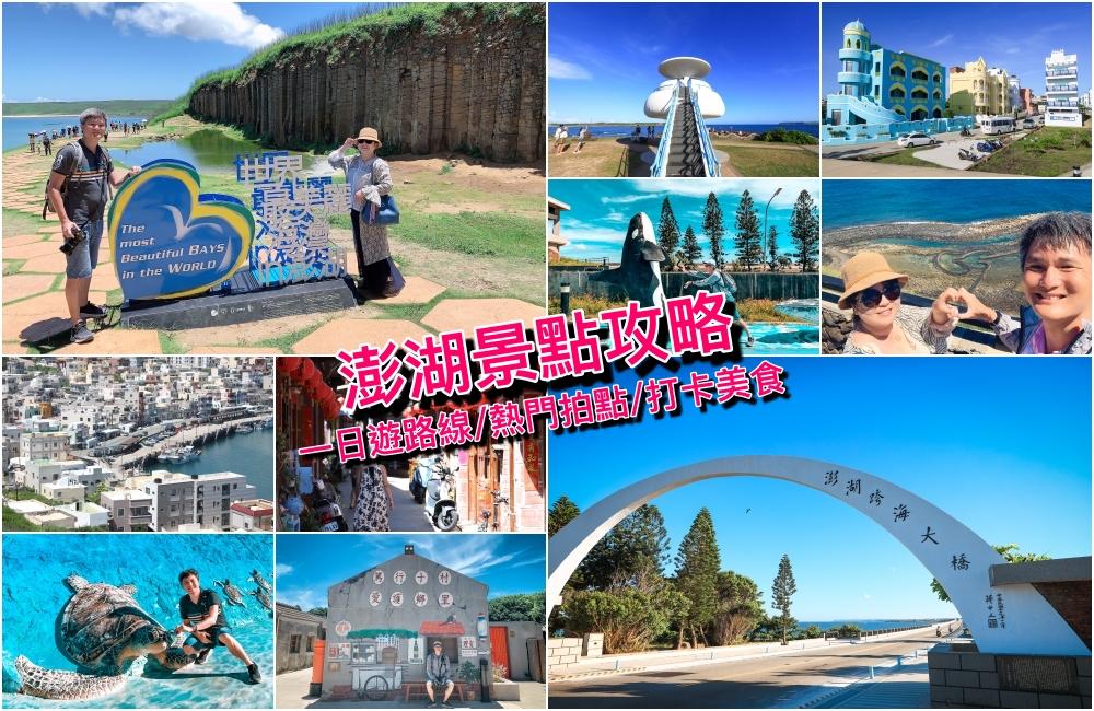 【澎湖景點】澎湖怎麼玩?超人氣澎湖一日遊好玩路線、熱門拍點&打卡美食懶人包
