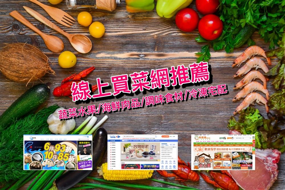 【買菜網Top7推薦】一站買好蔬菜水果、生鮮肉品各類食材冷凍宅配到府!免出門護台灣