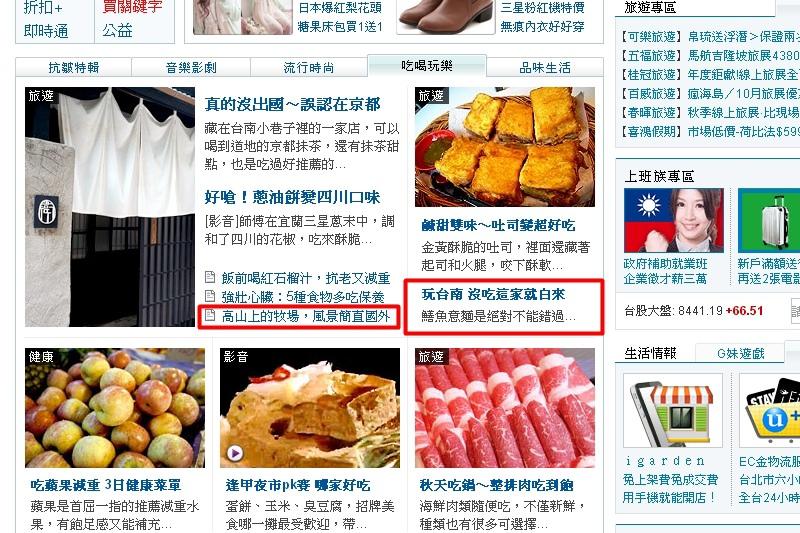 奇美畜牧鱔魚麵20131021.jpg