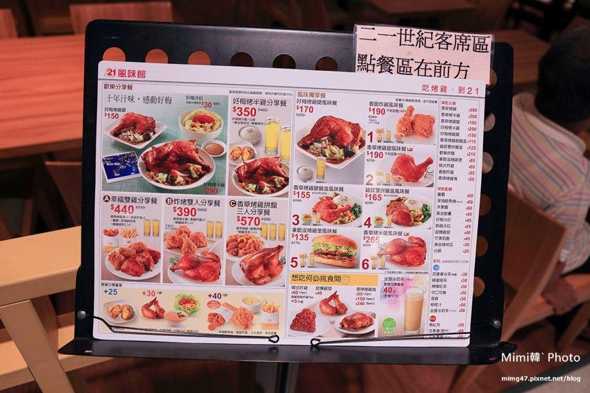 台南美食-21世紀風味館仁德店-6.jpg
