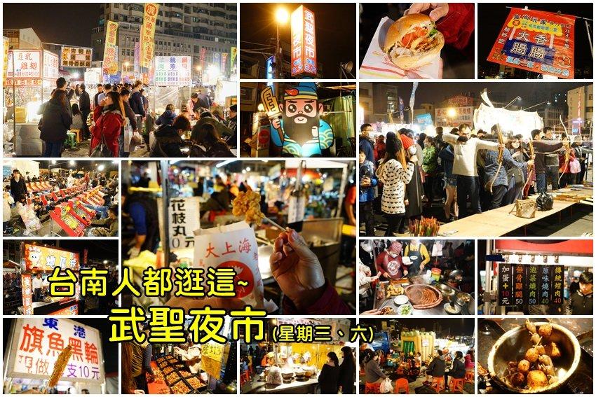 【台南武聖夜市】邊走邊吃美食推薦懶人包,必玩遊戲區分享(星期三、六擺攤),原來台南人都逛這兒。