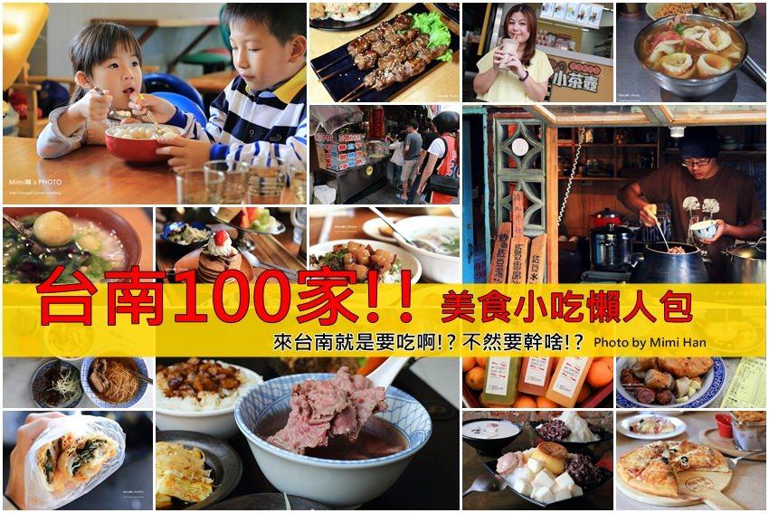 【台南美食】130間台南美食小吃懶人包(2019.01更新):真心推薦台南在地好店給大家。