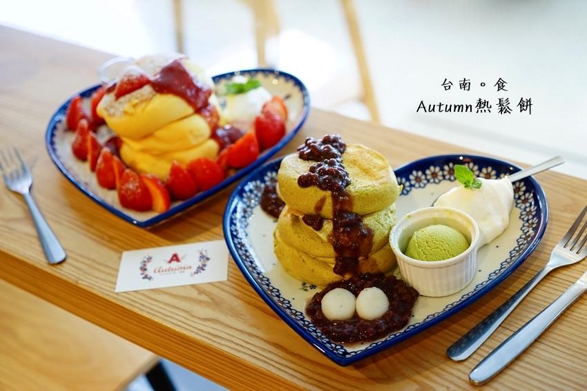 【台南甜點】Autumn熱.鬆餅:手做の舒芙蕾厚鬆餅,ㄉㄨㄞ ㄉㄨㄞ上桌